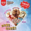 英國Wall's經典甜筒回歸!5月份香港街頭免費派