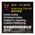 香港國際歌劇聲樂比賽2018 - 第三天(大師班)