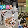 【灣仔好去處】6月香港玩具節 玩具特賣場低至1折起!
