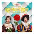 《國際綜藝合家歡2018》特備節目:普 劇場《愛上紅鼻子-傻密歐與茱麗葉》