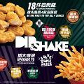 麥當勞Shake Shake薯條+18件麥樂雞回歸!2款全新口味麥樂雞醬+韓風泡菜調味粉