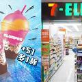 7-11限時消暑優惠 思樂冰加$1多1杯!