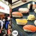【馬鞍山美食】爭鮮開業限定優惠 堂食$6/碟壽司!