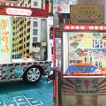 【太子好去處】阿波羅雪糕懷舊展 逾200件展品/懷舊士多/雪糕車影相位