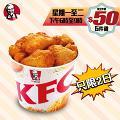 KFC肯德基兩日快閃優惠 $50歎6件家鄉雞/香辣脆雞/狂惹香燒雞