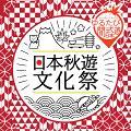 【將軍澳好去處】日本秋遊文化祭歎小食 免費睇6大文化表演!