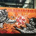 【紋身展2018】香港國際紋身展開鑼!270位紋身師/音樂會/紋身選美比賽