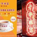 【九龍灣美食】十字冰室快閃活動 周末指定分店免費派300杯奶茶!