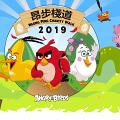 【大嶼山好去處】跟Angry Birds怒跑大嶼山!昂步棧道明年回歸+選手包率先睇
