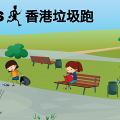 香港垃圾街跑10月登場!免費參加跑住步執垃圾