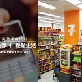 銀聯 x 7-11便利店優惠 電子銀包付款咖啡$1/滿$10減$3折扣