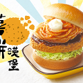 MOS Burger限定北海道薯餅漢堡 全線分店一連三日半價