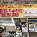 【沙田美食】陳根記大排檔禾輋店約滿 繼大埔後12月中搬入石門繼續營業