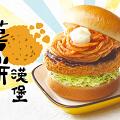 【青衣美食】Mos Burger 分店重開優惠 北海道薯餅漢堡限時半價