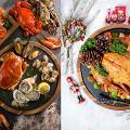 【聖誕自助餐2018】將軍澳酒店聖誕蟹宴自助餐 早鳥預訂享85折優惠