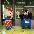 【聖誕好去處2018】沙田一田Hello Kittyx熊本熊限定店 過百款精品/5大影相位
