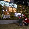 【聖誕節好去處2018】九龍灣零碳天地聖誕佈置 環保聖誕樹海/霓紅燈影相位