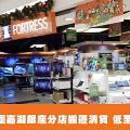 【天水圍好去處】豐澤搬遷清貨優惠 精選產品低至6折