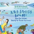 【海洋公園】海洋公園保育日 4大主題活動+日期詳情率先睇