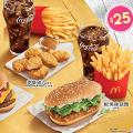 麥當勞1月2日起加價 人氣食品最新定價一覽!雙層芝士孖堡回歸變$25餐