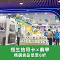 蘇寧指定信用卡優惠 精選貨品低至6折!