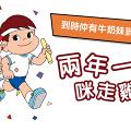 【大埔好去處】牛奶妹主題跑開始報名!T恤/索繩袋/毛巾/獎牌選手包率先睇