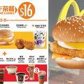 麥當勞首推全新$16下午茶餐!$12「芝蛋脆雞飽」超值選新登場
