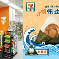 7-11推新口味飯糰 汁燒帆立貝飯糰登場!