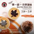 Pacific Coffee一連7日優惠 3款楓糖特飲買一送一!