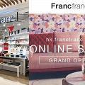 日本人氣家品Francfranc開設香港網上商店!網店購物優惠+人氣卡通家品率先睇