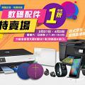【九龍灣好去處】九龍灣電子產品開倉大特賣低至1折 iPod touch/耳機/喇叭$39