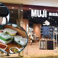 【減價優惠】MUJI無印良品限時減價優惠!一連7日 零食/家品/服飾/化妝品$8起