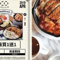 【旺角/觀塘美食】Made in HK Restaurant限定優惠 逢星期四焗飯買1送1!