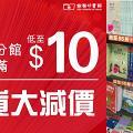 【減價優惠】將軍澳商務印書館6月中結業!搬遷清貨減價 文具/小說/書籍$10起