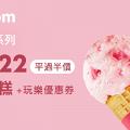 Häagen-Dazs聯乘期間優惠 平過半價$22歎單球雪糕