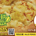 Pizza-BOX再推期間限定金枕頭榴槤薄餅 採用100%金枕頭製作+啖啖榴槤肉