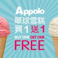 阿波羅Appolo快閃優惠 單球雪糕買一送一!