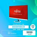 【荃灣好去處】蘇寧xFUJITSU限時優惠 筆記型電腦/電腦屏幕$799起