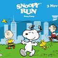 全港首個Snoopy寵物跑11月登場!10米巨型Snoopy陪跑 搶先睇選手包/限量精品