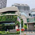 【K11 MUSEA】尖沙咀10層高K11 MUSEA新商場開幕!70多間食肆/文化創意新地標