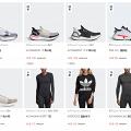 【減價優惠】Adidas官網限時減價45折!大熱波鞋/T恤/外套$99起
