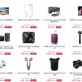 【減價優惠】豐澤網店過百款電器減價低至52折 iPad Pro/相機/手機激減$1000!