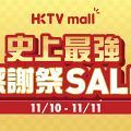 【減價優惠】HKTVmall感謝祭開鑼3折!跨店折上折+鮑魚/恤衫/電器$1起