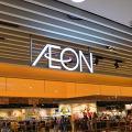 【減價優惠】AEON周年慶網店32折起!超市食品/電器/廚具家品「均一價」專區