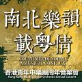 香港青年中樂團周年音樂會「南北樂韻載粵情」