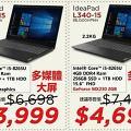 【開倉優惠】荃灣電腦開倉5折起 ASUS/Lenovo/acer