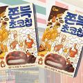 韓國人氣零食全新登場 CW麻糬朱古力曲奇香港便利店有售!
