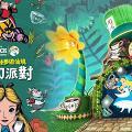 【暑假好去處】愛麗絲夢遊仙境70周年展登陸元朗YOHO MALL!10大場景/紅心皇后花園/巨型茶杯