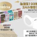 【張家朗優惠】慶祝193劍神張家朗奪金牌!便利妥推快閃口罩優惠 平均$64一盒3D立體口罩