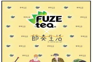 街頭免費派飲!Fuze tea快閃音樂會